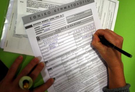 Tελευταία παράταση για τις δηλώσεις ακινήτων στο Κτηματολόγιο - Νέα προθεσμία μέχρι τις 13 Μαρτίου - Ποιους αφορά στην Αχαΐα