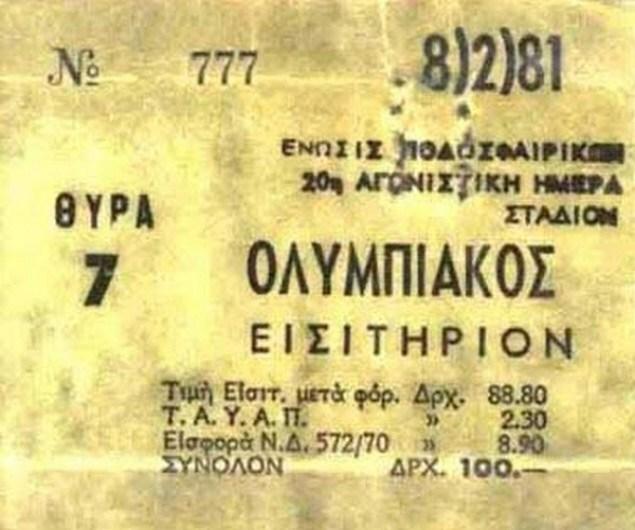 8-2-1981: Η μαύρη μέρα του Ελληνικού ποδοσφαίρου