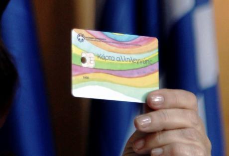 Πιστώνονται οι κάρτες σίτισης στους δικαιούχους