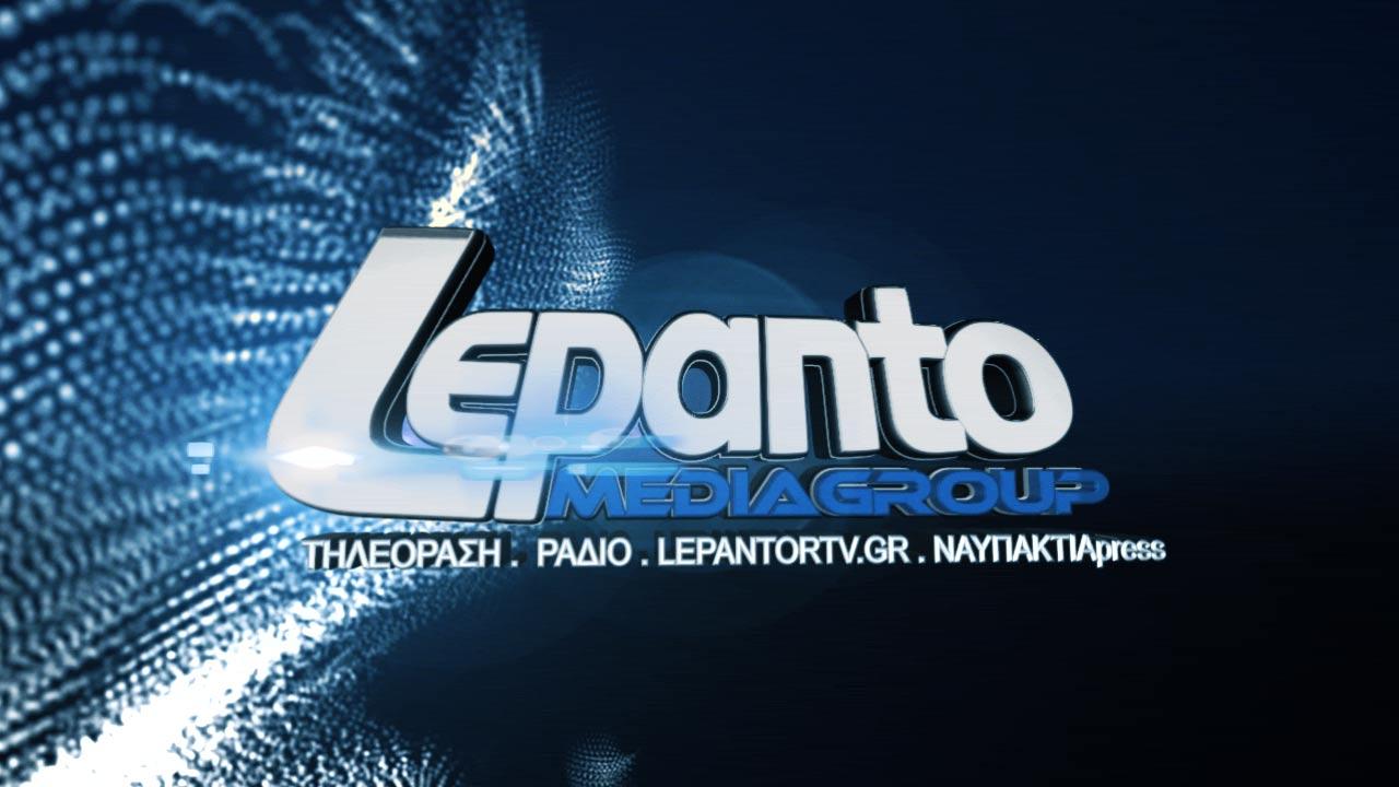 Δυναμώνει καθημερινά το WWW.LEPANTORTV.GR