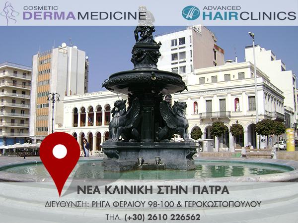 Το εταιρικό όραμα του ομίλου Cosmetic Derma Medicine Medical Group αγγίζει την Πάτρα