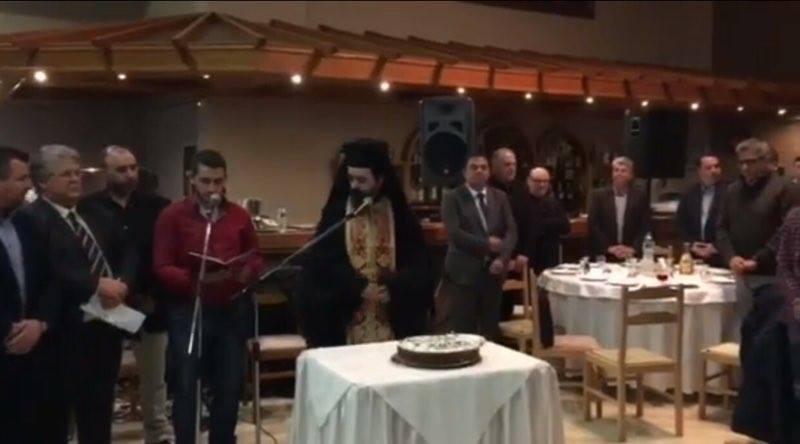 Έκοψε την πίτα της η Ομοσπονδία Ναυπάκτου (BINTEO)