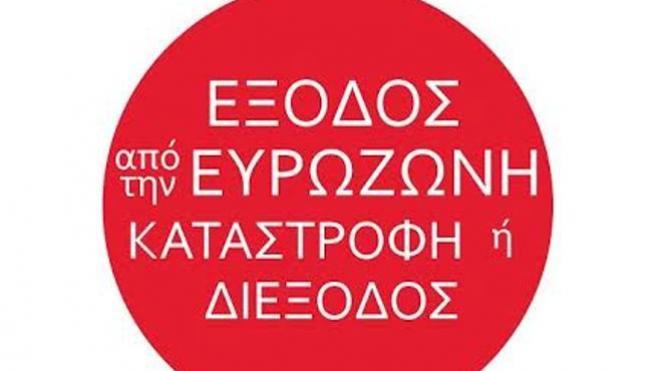 Πάτρα: Στρατούλης - Μητρόπουλος σήμερα σε εκδήλωση της Λαϊκής Ενότητας Αχαΐας