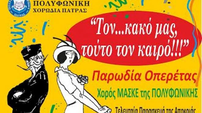 Πάτρα: Παρωδία οπερέτας - Ο αποκριάτικος χορός της Πολυφωνικής