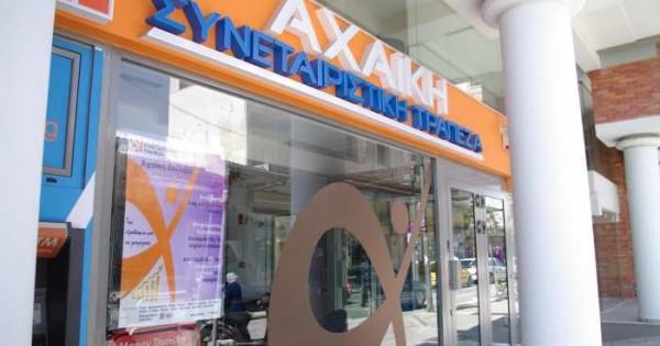 Πάτρα: Απαγγελία κατηγοριών σε 62 άτομα για το σκάνδαλο «Αχαϊκή Συνεταιριστική Τράπεζα»