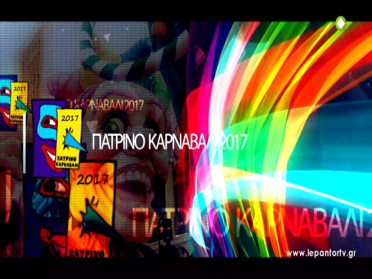 Πάτρα: Καρναβάλι στο... Lepanto και φέτος!! Όλες οι παρελάσεις σε ζωντανή μετάδοση