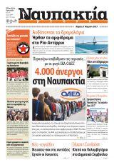 Πανελλαδικό θέμα το ρεπορτάζ της «Ναυπακτίας» για την ανεργία