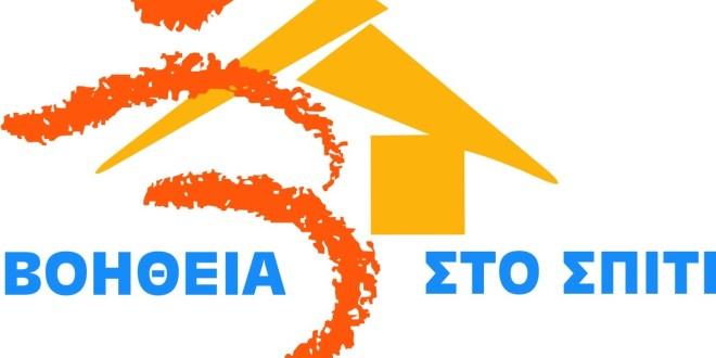 Στο ανακαινισμένο Δημοτικό κτήριο στο Αντίρριο το Βοήθεια στο σπίτι