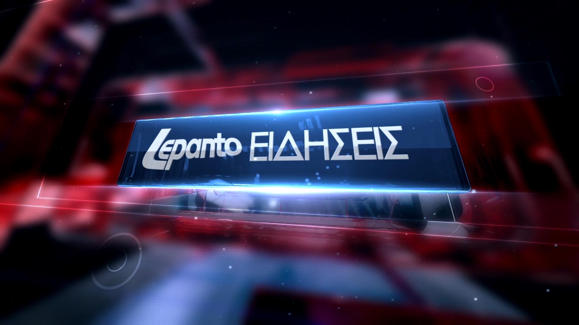 Νέα ώρα για το δελτίο ειδήσεων του Lepanto - Κάθε βράδυ στις 21:00