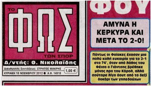 Πέθανε ο εκδότης της εφημερίδας «Το Φως», Θόδωρος Νικολαΐδης