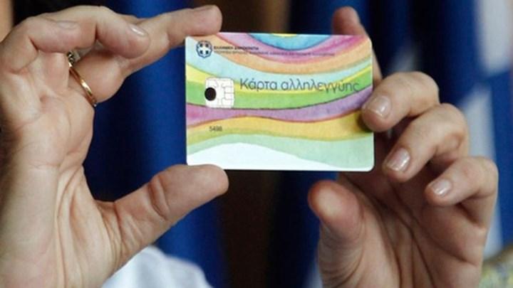 Κοινωνικό Εισόδημα Αλληλεγγύης: Πώς θα παραλαμβάνουν οι δικαιούχοι την προπληρωμένη κάρτα από τις τράπεζες