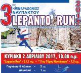 Ξεκίνησαν οι Εγγραφές για τους Μαθητικούς αγώνες του 3ου LepantoRun