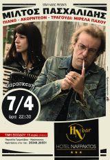 Ναύπακτος: Αύριο η συναυλία του Μίλτου Πασχαλίδη στο Hotel Nafpaktos