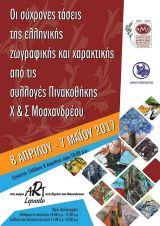 «Οι σύγχρονες τάσεις της ελληνικής ζωγραφικής και χαρακτικής, από τις συλλογές της Πινακοθήκης Μοσχανδρέου»