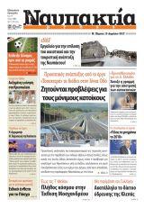 Διαβάστε στην «Ναυπακτία Press» που κυκλοφορεί