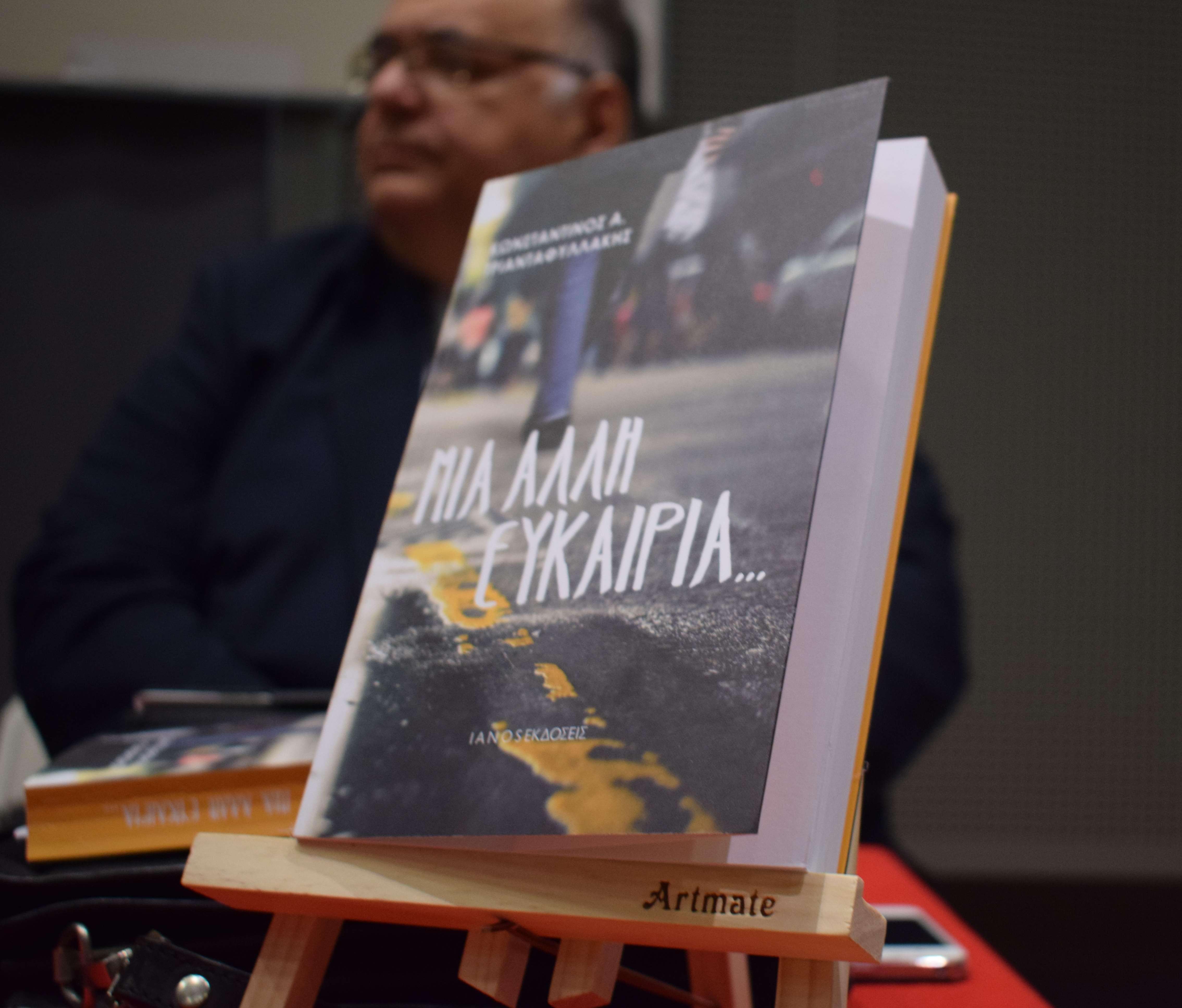 Πάτρα: Παρουσιάστηκε το βιβλίο «Μια άλλη ευκαιρία» του Κωνσταντίνου Τριανταφυλλάκη - ΔΕΙΤΕ ΦΩΤΟ