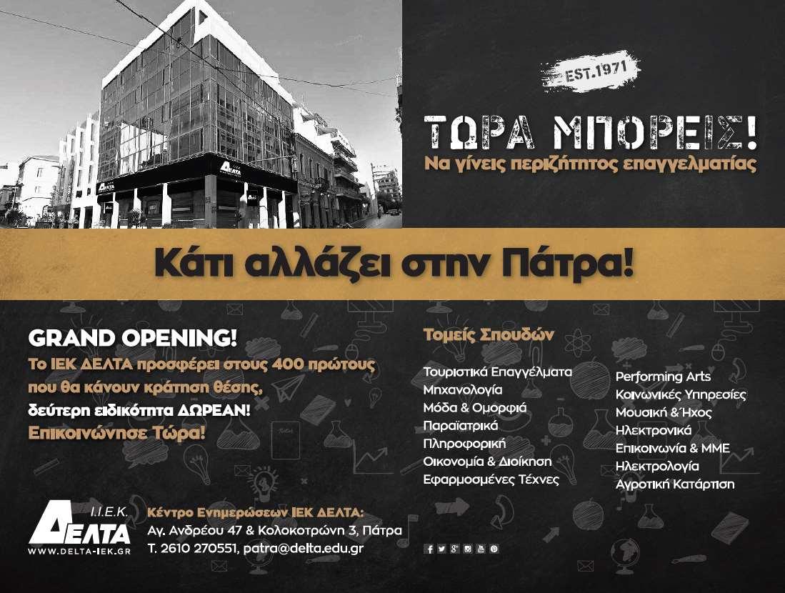 ΙΕΚ Δέλτα: Το νέο πρόσωπο της εκπαίδευσης στην Αχαϊκή πρωτεύουσα!