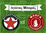 Ναυπακτιακός Αστέρας - Φλόγα Παλαιομάνινας 0-0