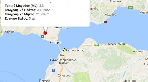 Σεισμός 3.3 Ρίχτερ με επίκεντρο το Αντίρριο