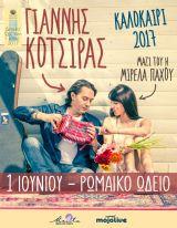 Ο Γιάννης Κότσιρας στην Πάτρα για μία μοναδική συναυλία!