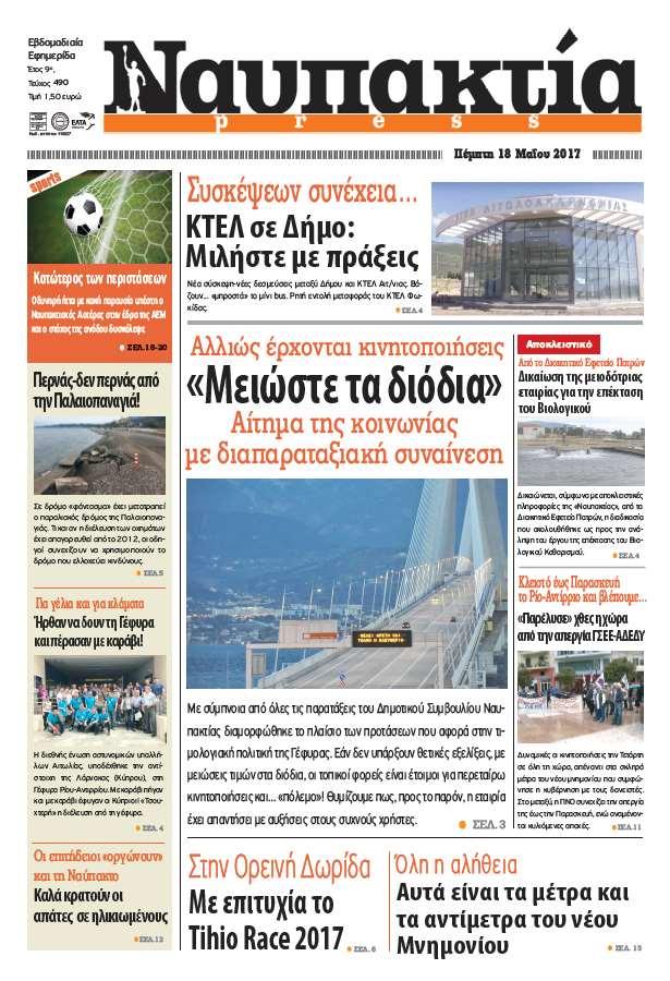 Ναυπακτία Press 18-5-2017
