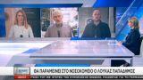 Η Ελένη Λουκά διέκοψε το δελτίο του ΣΚΑΙ! Η αντίδραση της Σίας Κοσιώνη…