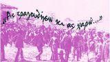 Ζάκυνθος:Εκδήλωση «Ας τραγουδήσω κι ας χαρώ» από τον Πολιτιστικό Σύλλογο Σκουλικάδου στις 26/6/16