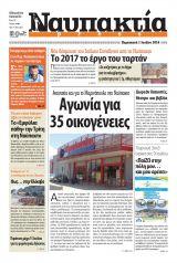Ναυπακτία Press 1-7-2016