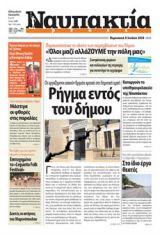 Ναυπακτία Press 8-7-2016