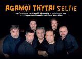 Ζάκυνθος-Λέσχη «ΓΕΡΑΝΟΣ»: Θεατρική Παράσταση «AGAMOI THYTAI SELFIE»
