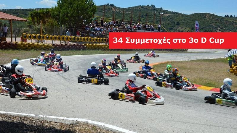Με 34 συμμετοχές ξεκινά ο 3ος αγώνας του D Cup Karting Series στην Πάτρα
