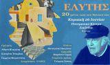 Ζάκυνθος: Εκδήλωση για τον Ελύτη από την ΕΛΜΕΖ για τα 20 χρόνια από το θάνατό του