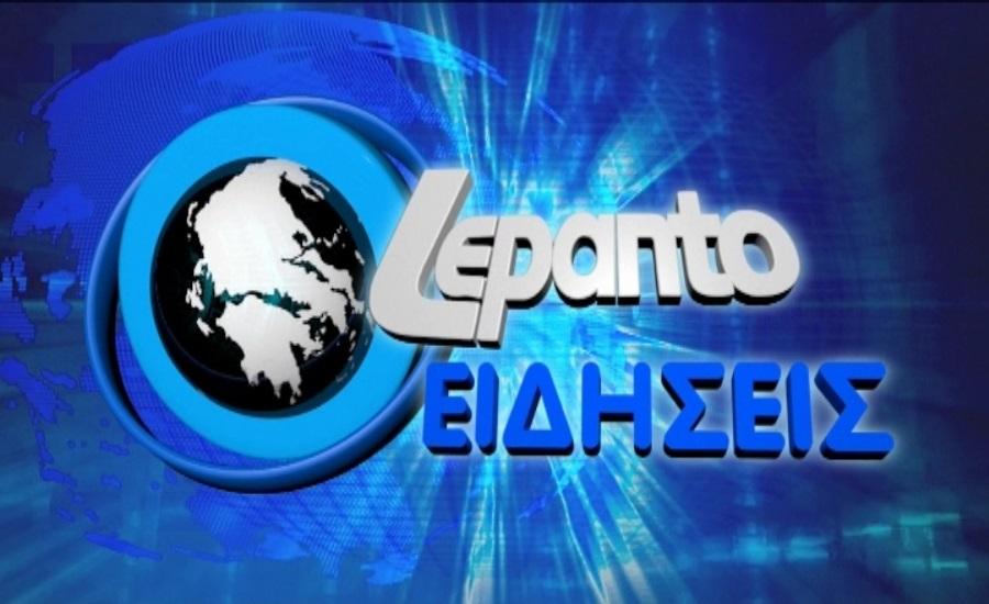 Δείτε σήμερα στο κεντρικό δελτίο ειδήσεων του Lepanto