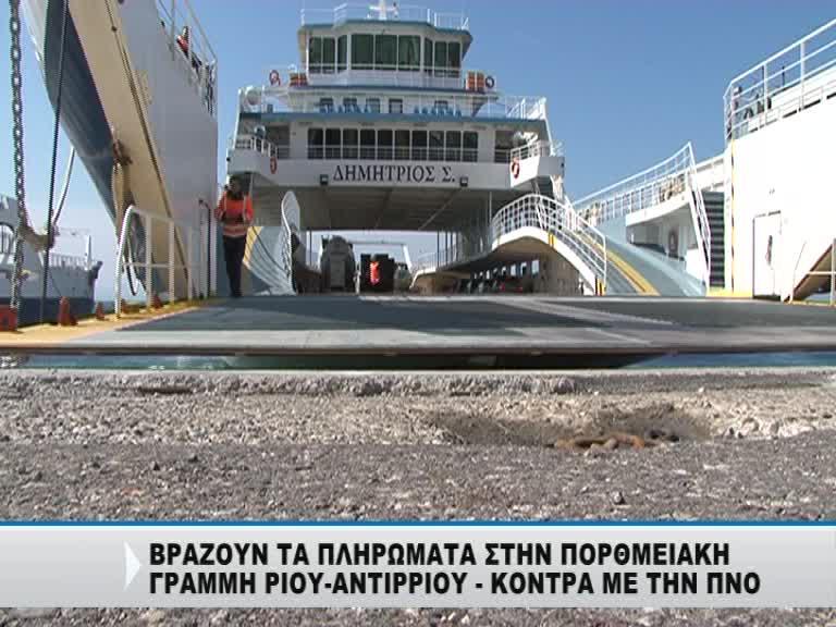 Βράζουν τα πληρώματα στα πλοία Ρίου Αντιρρίου λόγω της ΠΝΟ
