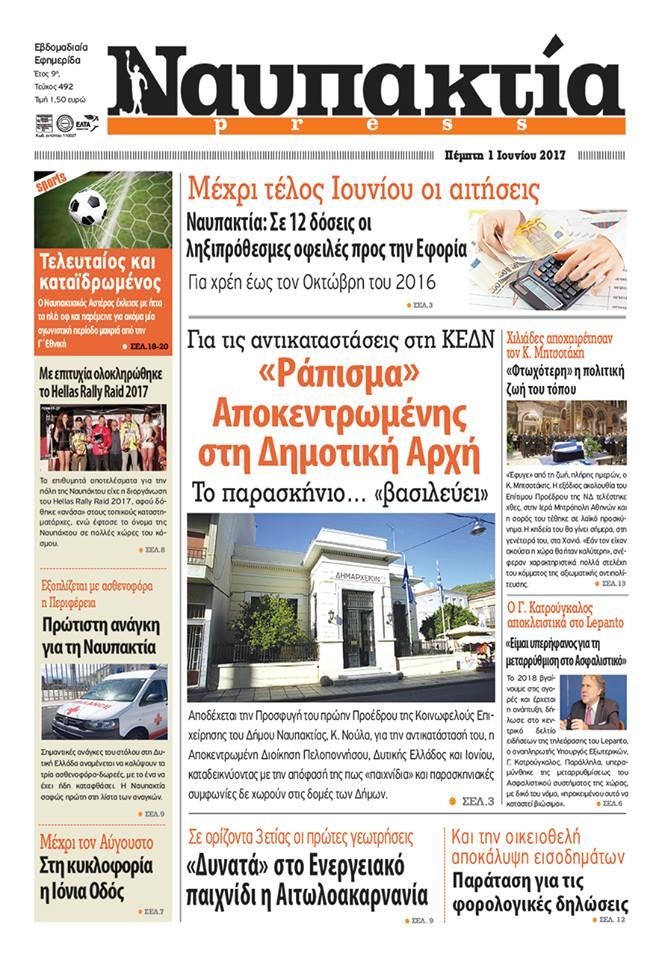 Ναυπακτία Press 1-6-2017