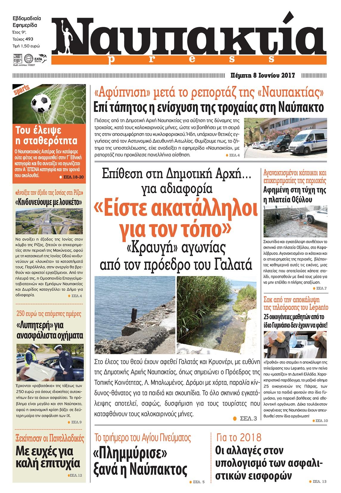 Ναυπακτία Press - 8/6/2017