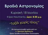 Ναύπακτος: Βραδιά αστρονομίας την Κυριακή 18 Ιουνίου