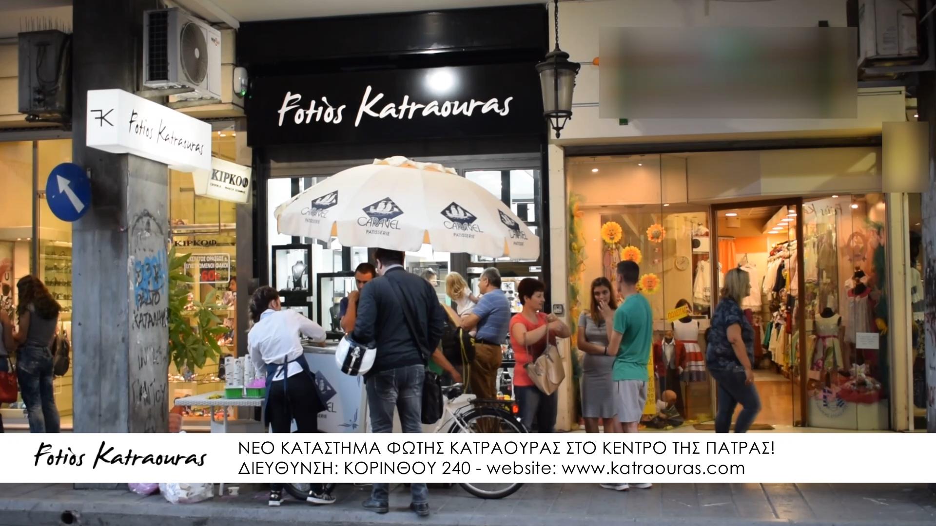 Νέο κατάστημα Φώτης Κατραούρας στην Πάτρα!