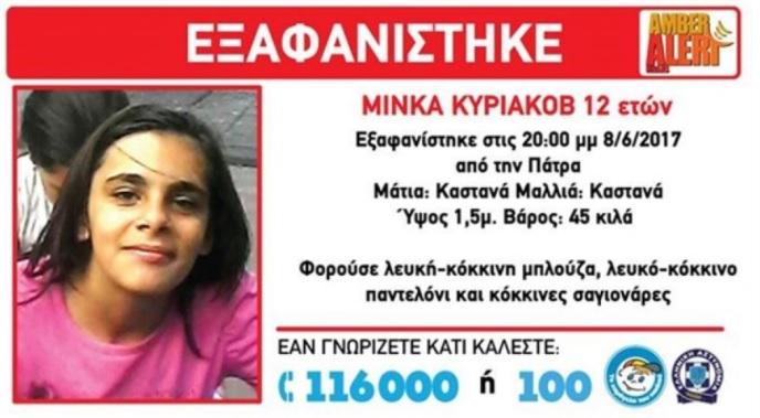 Πάτρα: Βρέθηκε η 12χρονη που αγνοείτο από την Πέμπτη - Βρέθηκε στο κέντρο από αστυνομικούς
