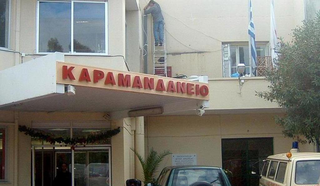 Πάτρα-Καραμανδάνειο Νοσοκομείο: Ο εφημερεύων ιατρός τους παράτησε και πήγε να… κοιμηθεί!