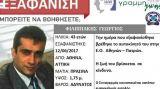 Βρέθηκε ο 43χρονος γιατρός που εξαφανίστηκε στην Ακράτα- Έξω από το ιατρείο του