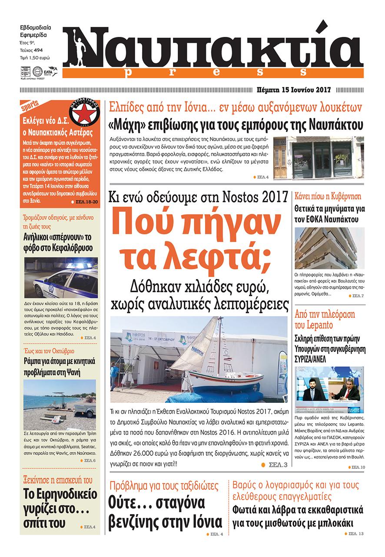 Ναυπακτία Press 15/6/2017