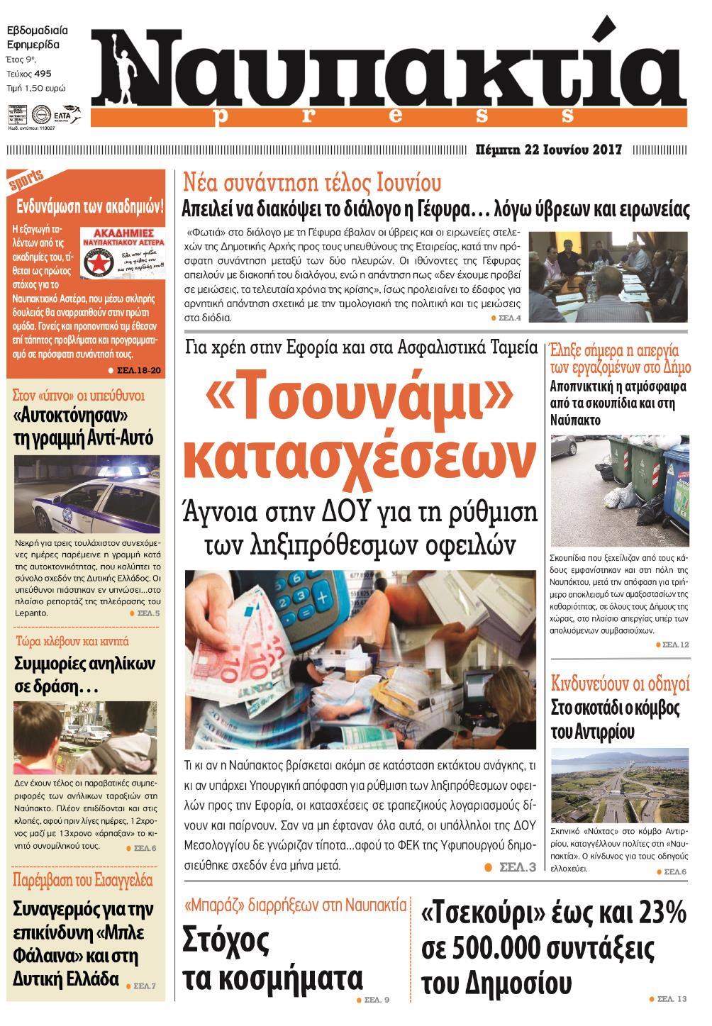 Ναυπακτία Press 22/6/2017