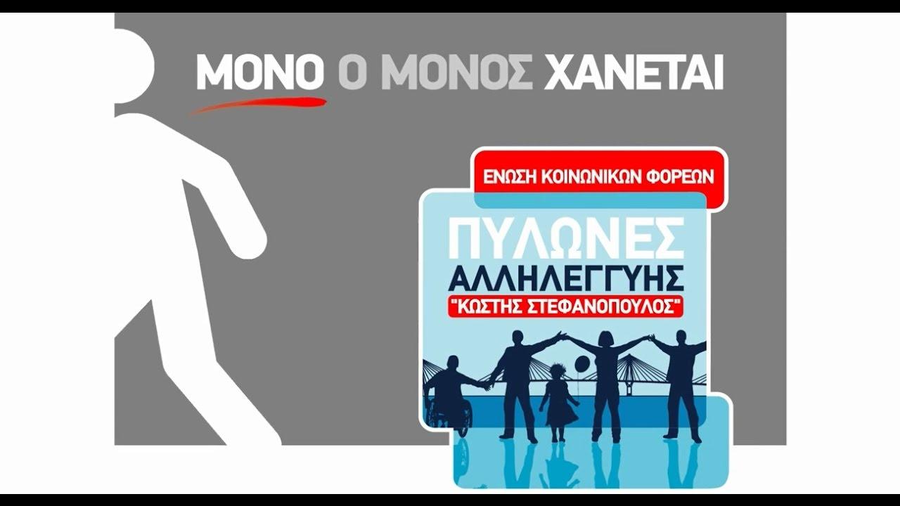 Απίστευτο: «Νεκρή» για ώρες η γραμμή κατά της αυτοκτονικότητας στη Δυτική Ελλάδα!