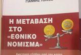 Πάτρα: Παρουσιάζεται βιβλίο - μελέτη του Ηλείου συγγραφέα και καθηγητή οικονομικών Γιάννη Τόλιου