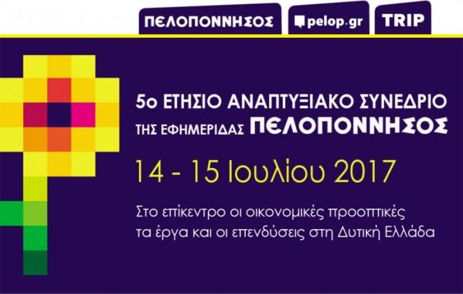 Πάτρα: Σε εξέλιξη το 5ο Ετήσιο Αναπτυξιακό συνέδριο της Εφημερίδας Πελοπόννησος