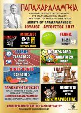 Ναύπακτος: «Παπαχαραλάμπεια 2017» στο Παπαχαραλάμπειο Στάδιο