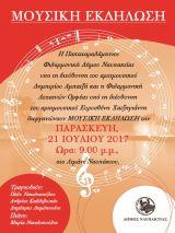 Ναύπακτος: Αύριο η συναυλία της Παπαχαραλάμπειου Φιλαρμονικής