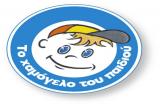 Ναύπακτος: Καλοκαιρινό μπαζάρ για την ενίσχυση του Χαμόγελου του Παιδιού