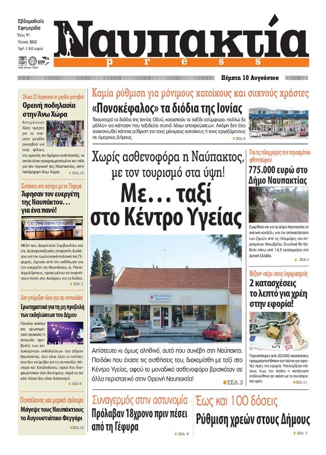 Ναυπακτία Press 10/8/2017